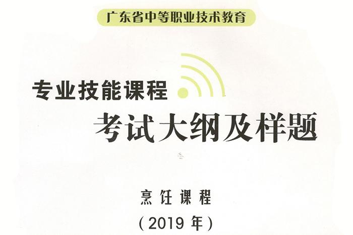 【考试大纲】广东2019中职技能证书——?烹饪证书