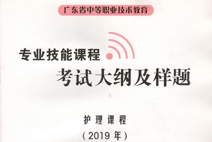 【考试大纲】广东2019中职技能证书——?护理证书