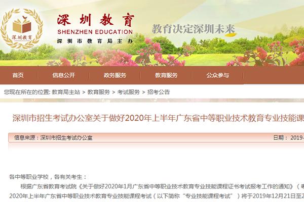高职高考中等职业技能证书报考通知(深圳市)
