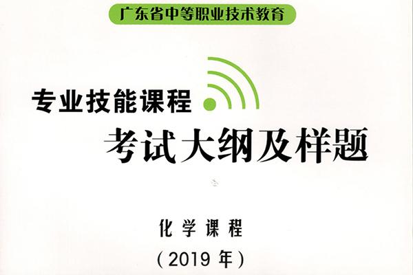 【考试大纲】广东2019中职技能证书——化学证书