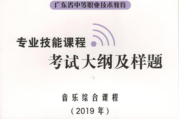 【考试大纲】广东2019中职技能证书——音乐综合证书