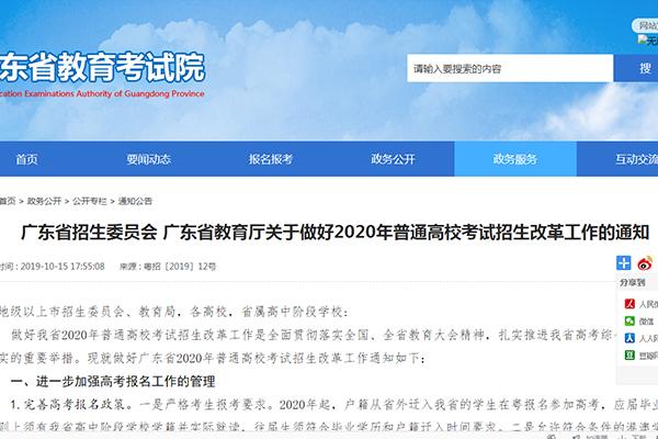 广东省教育厅关于做好2020年普通高校考试招生改革工作的通知