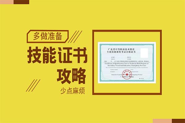 广东省中等职业技术教育专业技能课程考试报考流程及注意事项(图示)