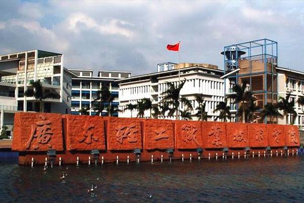 广东83所高职院校2019创新强校工程评比结果公示