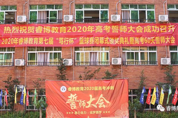 """2020年睿博教育""""3+证书""""誓师大会:""""奋力全力,追梦圆梦"""""""