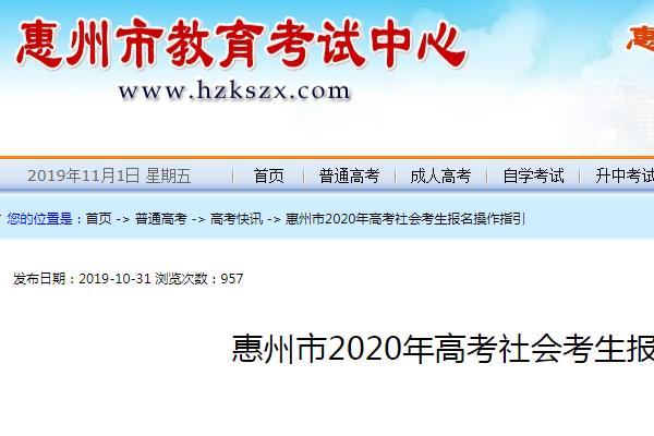惠州市2020年高职高考报名操作指引(社会考生)