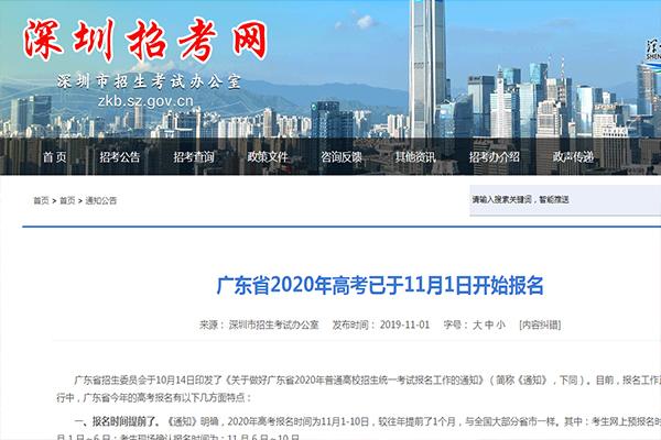 深圳市2020年非在校生高职高考报名