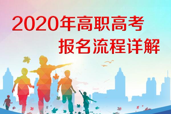 2020年高职高考报名流程详解(图示)