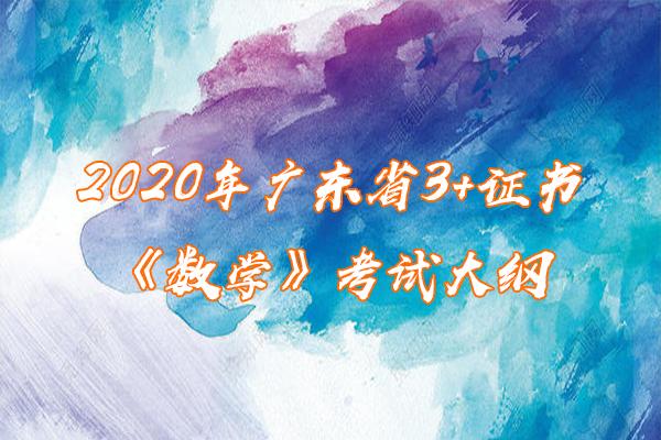 2020年广东省3+证书(高职高考)《数学》考试大纲