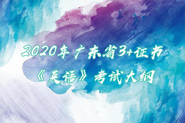 2020年广东省3+证书(高职高考)《英语》考试大纲