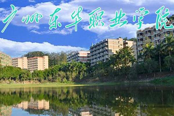 高职高考院校介绍||广州东华职业学院