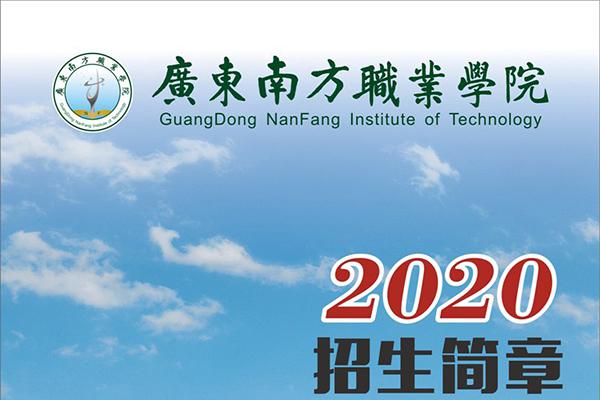2020年广东南方职业学院拟招生计划公布!