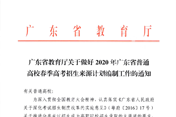 """2020年""""3+证书""""又扩招了!"""