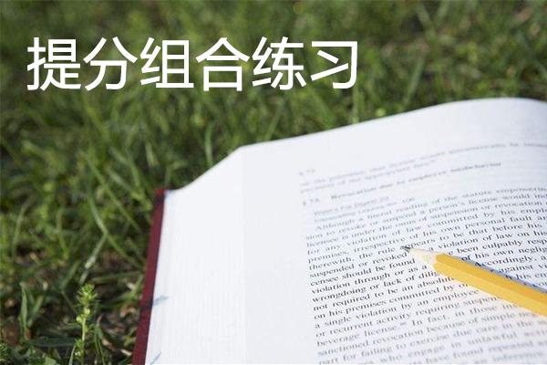 高职高考英语高分提能组合练习|附答案