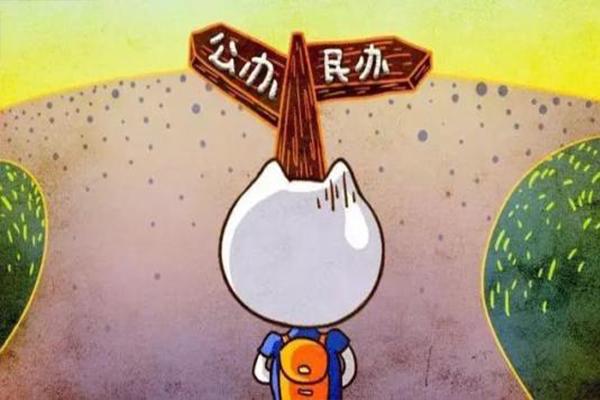 广东3+证书高考报考的公办和民办的区别