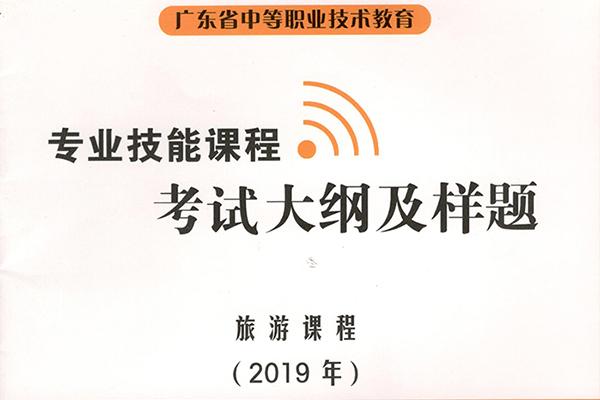【考试大纲】广东2019中等职业技能证书——旅游课程