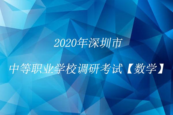 2020年深圳市中等职业学校调研考试【数学】附答案