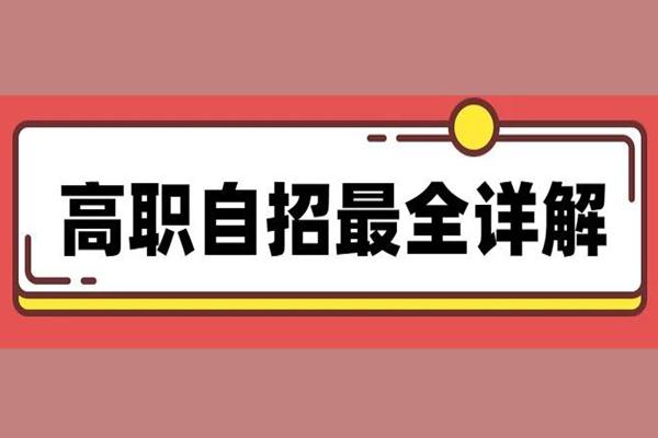 2020年广东高职自主招生科普