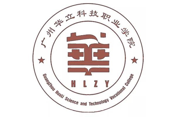 民办 | 广州华立科技职业学院2020年春季招生计划出炉!