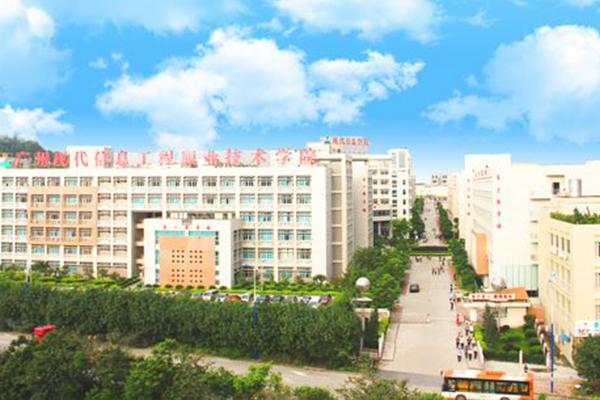 广州现代信息工程职业技术学院2020年3+证书招生专业公布