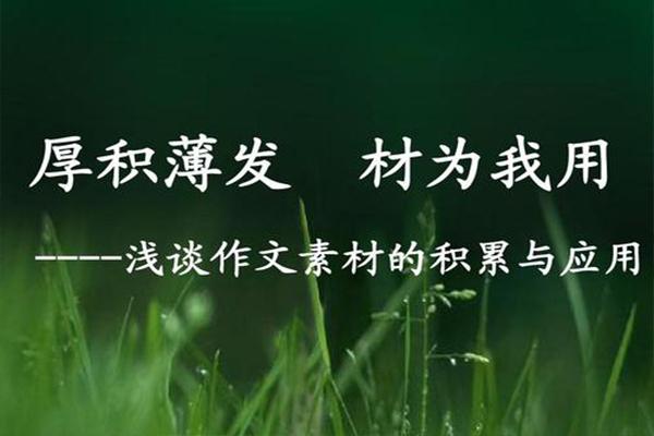 广东高职高考作文如何引用热点时事?学这三招就够了!