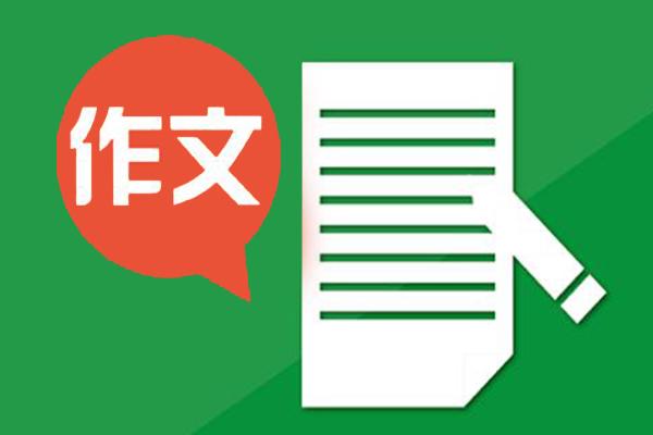 3+证书高考最佳作文素材分享
