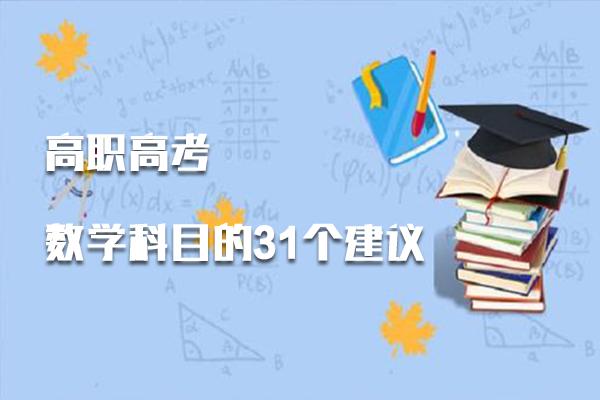 高职高考数学科目的31个建议