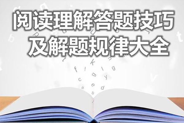高职高考英语超全阅读理解技巧总结