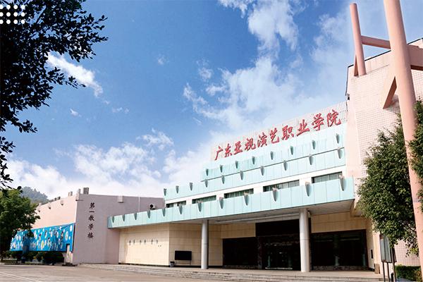 2020年广东亚视演艺职业学院3+证书招生专业计划!