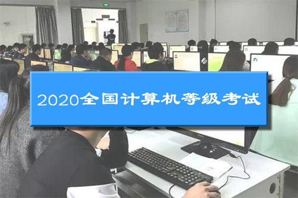 2020年3月全国计算机等级证书报名通知