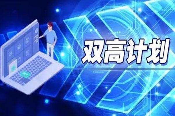 广东这14所高职入选双高计划!高职高考选择这些学校专业准没错!