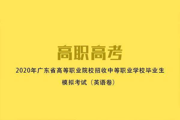 2020年广东省高等职业院校招收中等职业学校毕业生模拟考试(英语卷)