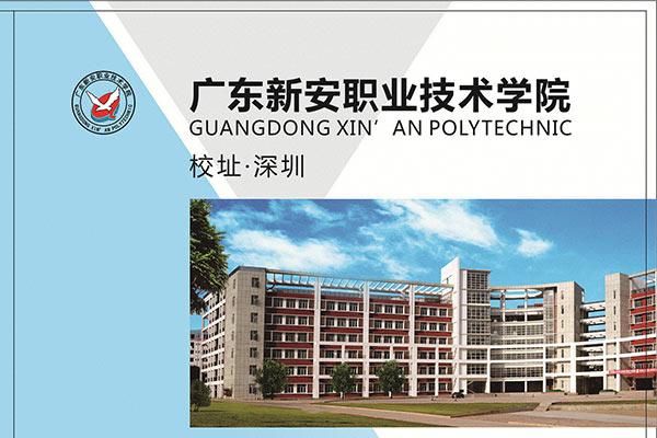 广东新安职业技术学院2020年春季招生简章