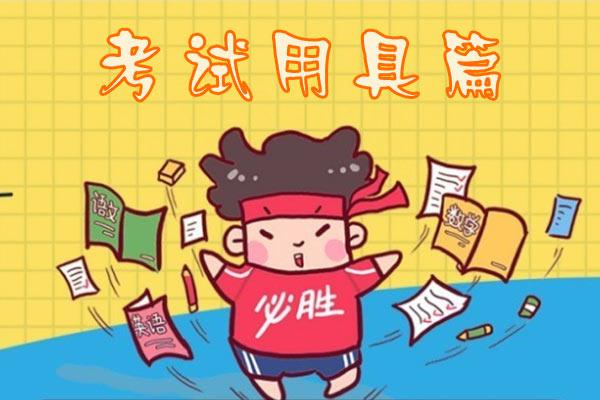 2020年广东省3+证书考试独家提醒—考试用具
