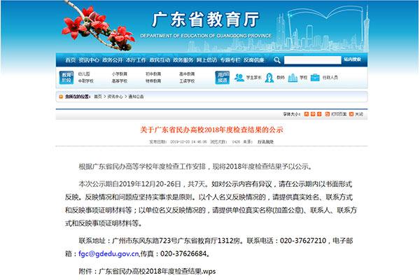 【大学】广东民办高校年度考核:47所合格,3所基本合格