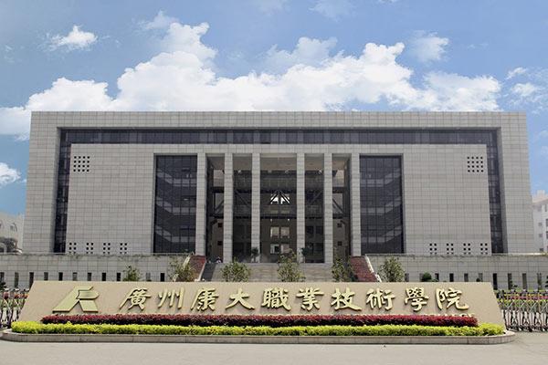 广州康大职业技术学院2020年春季高考招生计划
