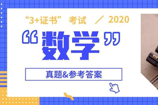 广东省2020年高职高考数学真题