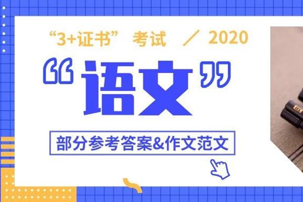 广东省2020年高职高考语文真题