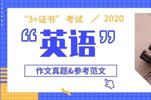 广东省2020年高职高考英语真题