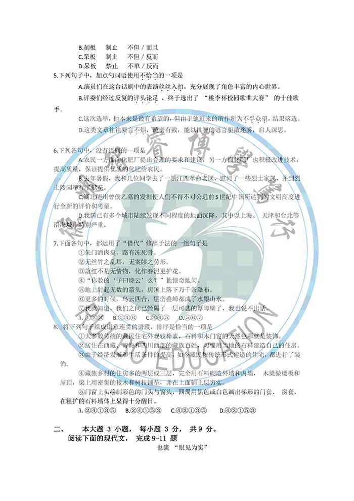中等职业教育证书_广东省2020年高职高考语文真题 - 备考资料 - 睿博教育