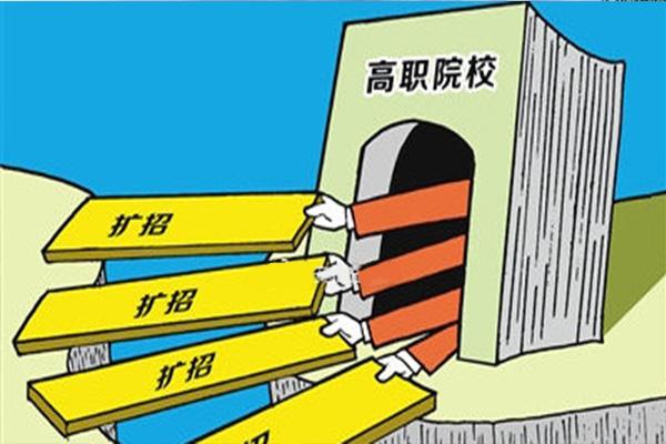 教育部:高职扩招生源坚持宽进严出,严把毕业关口