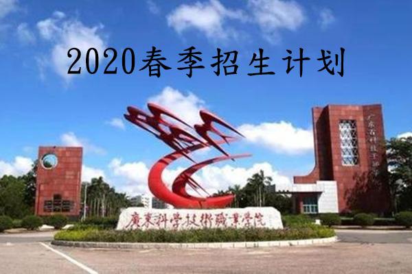 广东科学技术职业学院2020年学考、3+证书招生计划