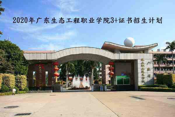 2020年广东生态工程职业学院3+证书招生计划公布