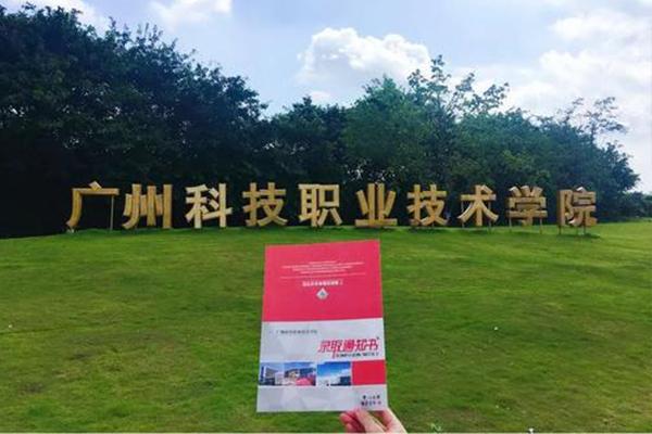 2020年广州科技职业技术大学高职高考(3+证书)招生计划