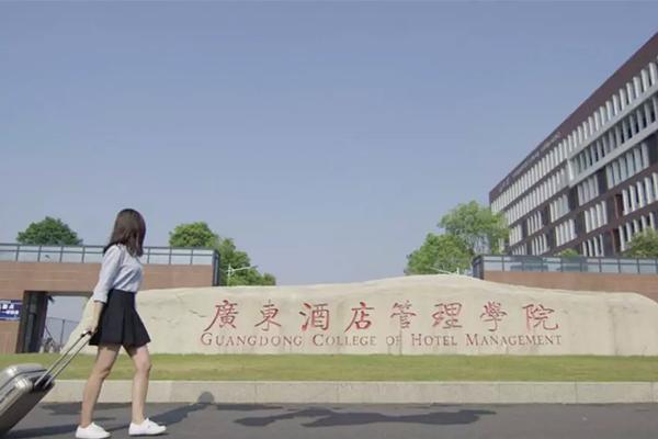 2020年广东酒店管理职业技术学院高职高考(3+证书)招生计划
