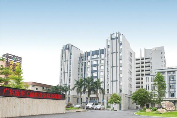 2020年广东南华工商职业学院高职高考(3+证书)招生计划