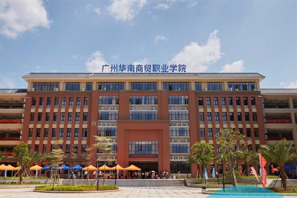 2020年广州华南商贸职业学院高职高考(3+证书)招生计划