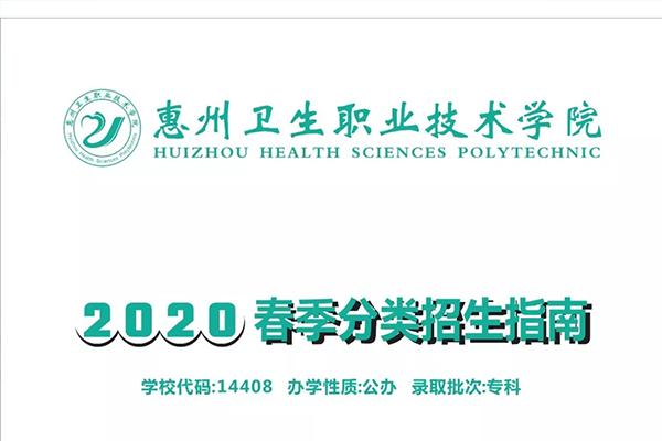 2020年惠州卫生职业技术学院高职高考(3+证书)招生计划