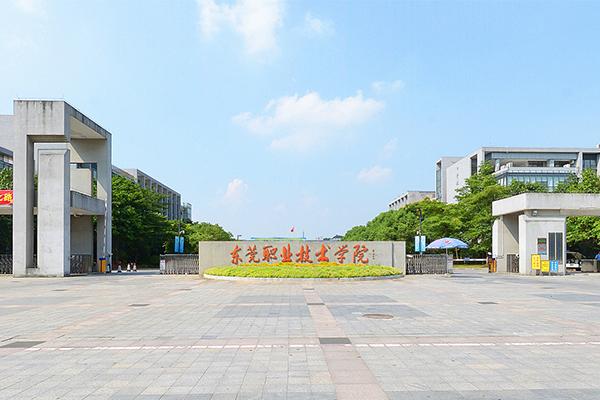 2020年东莞职业技术学院高职高考(3+证书)招生计划