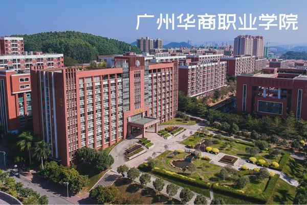 2020年广州华商职业学院高职高考(3+证书)招生计划